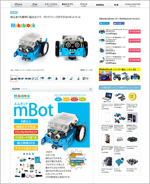 『mBot』紹介・販売サイトイメージ